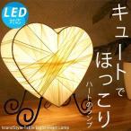 照明 卓上ライト おしゃれ テーブルスタンドライト テーブルライト アジアン 照明器具 LED ランプ 間接照明 モダン バリ ハートランプ クリーム