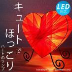 卓上ライト テーブルスタンドライト テーブルライト アジアン 照明器具 LED おしゃれ 間接照明 リビング 寝室 モダン バリ 北欧/ ハートランプ オレンジ