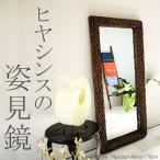 鏡 ミラー 壁掛け鏡 ウォールミラー 全身 姿見 おしゃれ 角型 アジアン ハワイアン バリ リゾート モダン/ウォーターヒヤシンスミラー170cm