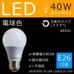 LED電球 E26 40W相当 全配光タイプ 光が拡散型 電球色 調光器対応 一般電球形 LEDライト LED照明 インテリア 省エネ/Irodori Plum LDA5LD-C40