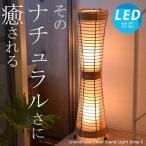 フロアライト フロアスタンドライト アジアン 照明器具 おしゃれ LED ランプ 間接照明 リビング 寝室 和モダン バリ 北欧 和風 和室/ジンヤS ナチュラル
