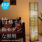 フロアライト フロアスタンドライト アジアン 照明器具 おしゃれ LED ランプ 間接照明 バリ 和室 和モダン/カゲロウ