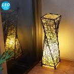 フロアライト フロアスタンドライト アジアン 照明器具 おしゃれ LED ランプ 間接照明 リビング 寝室 モダン バリ 北欧 和風 和室/ループルーツS
