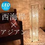 フロアライト フロアスタンドライト アジアン 照明器具 おしゃれ LED ランプ 間接照明 西海岸風 モダン バリ/マリブ