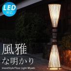 フロアライト フロアスタンドライト アジアン 照明器具 おしゃれ LED ランプ 間接照明 バリ 和室 和モダン レトロ/ミヤビ 予約