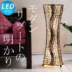 フロアライト フロアスタンドライト アジアン 照明器具 おしゃれ LED ランプ 間接照明 モダン バリ 和室/モダンルーツS