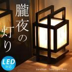 フロアライト フロアスタンドライト アジアン 照明器具 おしゃれ LED ランプ 間接照明 バリ 和室 和モダン レトロ/朧(おぼろ)