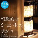 フロアライト フロアスタンドライト アジアン 照明器具 おしゃれ LED ランプ 間接照明 レトロモダン バリ/オーバルシェル