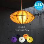 ペンダントライト 天井照明 シーリングライト 吊下げ照明 アジアン 照明器具 おしゃれ LED ランプ 間接照明 玄関 モダン バリ/パンジー