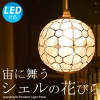 ペンダントライト 天井照明 シーリングライト アジアン 照明器具 おしゃれ LED ランプ 間接照明 シェル 玄関 レトロモダン バリ/ペタル