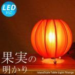 照明 卓上ライト おしゃれ テーブルスタンドライト テーブルライト アジアン 照明器具 LED ランプ 間接照明 モダン バリ ピタンガ オレンジ