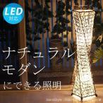 フロアライト フロアスタンドライト アジアン 照明器具 LED対応 おしゃれ 間接照明 リビング 寝室 モダン バリ 北欧 和風 和室/ ループルーツM
