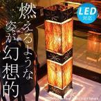 フロアライト フロアスタンドライト アジアン 照明器具 おしゃれ LED ランプ 間接照明 レトロモダン バリ/ サハラ