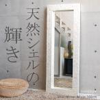 鏡 ミラー 壁掛け鏡 ウォールミラー 全身 姿見 おしゃれ 角型 玄関 アジアン ハワイアン バリ リゾート モダン/シェルミラーホワイト160cm