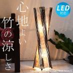 フロアライト フロアスタンドライト アジアン 照明器具 おしゃれ LED ランプ 間接照明 リビング 寝室 モダン バリ 北欧 竹/シェルタワーS ブラウン