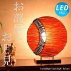 卓上ライト テーブルスタンドライト テーブルライト アジアン 照明器具 おしゃれ LED ランプ 間接照明 和室 和モダン バリ/ツキミ