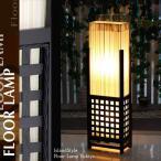 フロアライト フロアスタンドライト アジアン 照明器具 おしゃれ LED ランプ 間接照明 バリ 和室 和モダン/ツキヨ