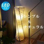 フロアライト フロアスタンドライト アジアン 照明器具 おしゃれ LED ランプ 間接照明 モダン バリ 和室/ツイスト
