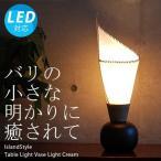 卓上ライト テーブルスタンドライト テーブルライト アジアン 照明器具 LED おしゃれ 間接照明 リビング 寝室 モダン バリ 北欧/ベースライト(クリーム)