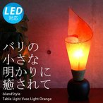 卓上ライト テーブルスタンドライト テーブルライト アジアン 照明器具 おしゃれ LED ランプ 間接照明 リビング 寝室 モダン バリ 北欧/ベースライト(オレンジ)