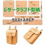 ショッピングレザー レザークラフト 型紙 クラフト硬質紙 革 バッグ 長 財布 ロング ウォレット 各種 (ウエストスクエアバッグ)
