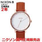 国内正規品 NA1081045-00  NIXON ニクソン 腕時計 メンズ レディース  Kensington Leather