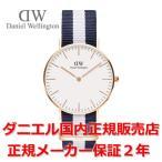 国内正規品 Daniel Wellington / ダニエルウェリントン 腕時計 メンズ レディース Classic Glasgow/クラシックグラスゴー 36mm 0503DW
