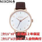 レビュー記入でノベルティプレゼント 国内正規品   NIXON ニクソン レディース 腕時計 Arr
