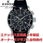 レビュー記入で純正ベルトプレゼント エドックス クロノオフショア1 腕時計 メンズ EDOX CHRONOFFSHORE-1 クオーツ 10221-3-NIBU2 国内正規品