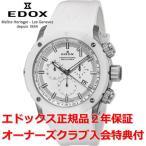 エドックス クロノオフショア1 腕時計 メンズホワイト/白/White