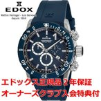 レビュー記入で純正ベルトプレゼント エドックス クロノオフショア1 腕時計 メンズ EDOX CHRONOFFSHORE-1 クオーツ 10221-3BU3-BUIN3 国内正規品