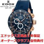 エドックス クロノオフショア1 腕時計 メンズブルー/青/Blue