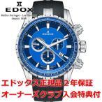 エドックス グランドオーシャン 腕時計 メンズブルー/青/Blue