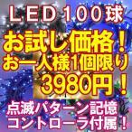 ショッピングイルミネーション お試し価格 新LEDイルミネーション電飾100球(1人1個限定) ストレートライト  いるみねーしょん 電飾 クリスマス クリスマスライト