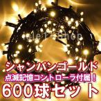 ショッピングイルミネーション 新LEDイルミネーション電飾600球(シャンパンゴールド) クリスマスライト ストレートライト  いるみねーしょん 電飾 電球色