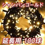 新 追加延長用LEDイルミネーション電飾100球(シャンパンゴールド) クリスマスライト ストレートライト  いるみねーしょん 電飾 電球色