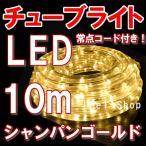 ショッピングイルミネーション LEDチューブライト(10m)シャンパンゴールド LEDロープライト クリスマスライト イルミネーション