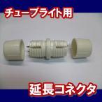 LEDチューブライト専用 延長コネクタ ロープライト用