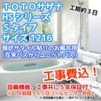 工事費込のお風呂リフォーム完成パック/TOTOサザナ/HSシリーズSタイプ/1216サイズ/在来バスからユニットバス用