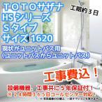 工事費込のお風呂リフォーム完成パック/TOTOサザナ/HSシリーズSタイプ/1620サイズ/ユニットバスからユニットバス用