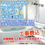 工事費込のお風呂リフォーム完成パック/TOTOサザナ/HSシリーズSタイプ/1620サイズ/在来バスからユニットバス用