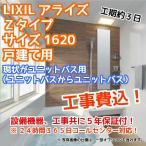 工事費込のお風呂リフォーム完成パック/LIXILアライズ/Zタイプ/1620サイズ/戸建て用/ユニットバスからユニットバス用