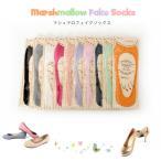 フットカバー レディース ソックス  マシュマロ フェイク ソックス  可愛い 靴下 ゆうパケット便送料無料