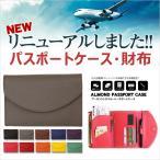 送料無料 リニューアルしました! トラベル・パスポートケース10カラー New Almond Wallet 財布 旅行 便利グッズ パスポートケース 出入国書類・カード・ペン.