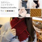 ┴ў╬┴╠╡╬┴ еще║е┘еъб╝е╦е├е╚е▐е╒ещб╝ Raspberry knit muffler еье╟егб╝е╣ есеєе║ ├╦╜ў╢ж═╤ unisex еье╟егб╝е╣е╣е╠б╝е╔ е═е├епежейб╝е▐б╝ е▐е╒ещб╝