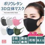【特別セール5/19日〜31日まで】マスク 在庫あり 5枚入り 男女兼用 ファッション マスク 安い 3D立体 洗える 繰り返し使える 伸縮性 【安心国内発送】