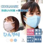 マスク 3枚入り 布マスク フィルター入る 保温機能 接触冷感  乾燥防止 防風 防寒 保温  男女兼用 繰り返し使える