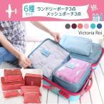 セールメール便送料無料行収納ポーチ6点セット インナーバッグ 旅行ポーチ 衣類収納ケース 旅行バック