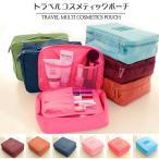 トラベルポーチ 化粧品ポーチ バッグインバッグ 旅行収納ポーチトラベルコスメティック 送料無料