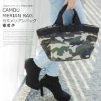 ショッピングbag DM便送料無料 CAMOU  MERIAN BAG カモメリアンバッグ tote Bag通勤 マザーズバッグ レディース トートバック カモ柄 ランチバッグ♪